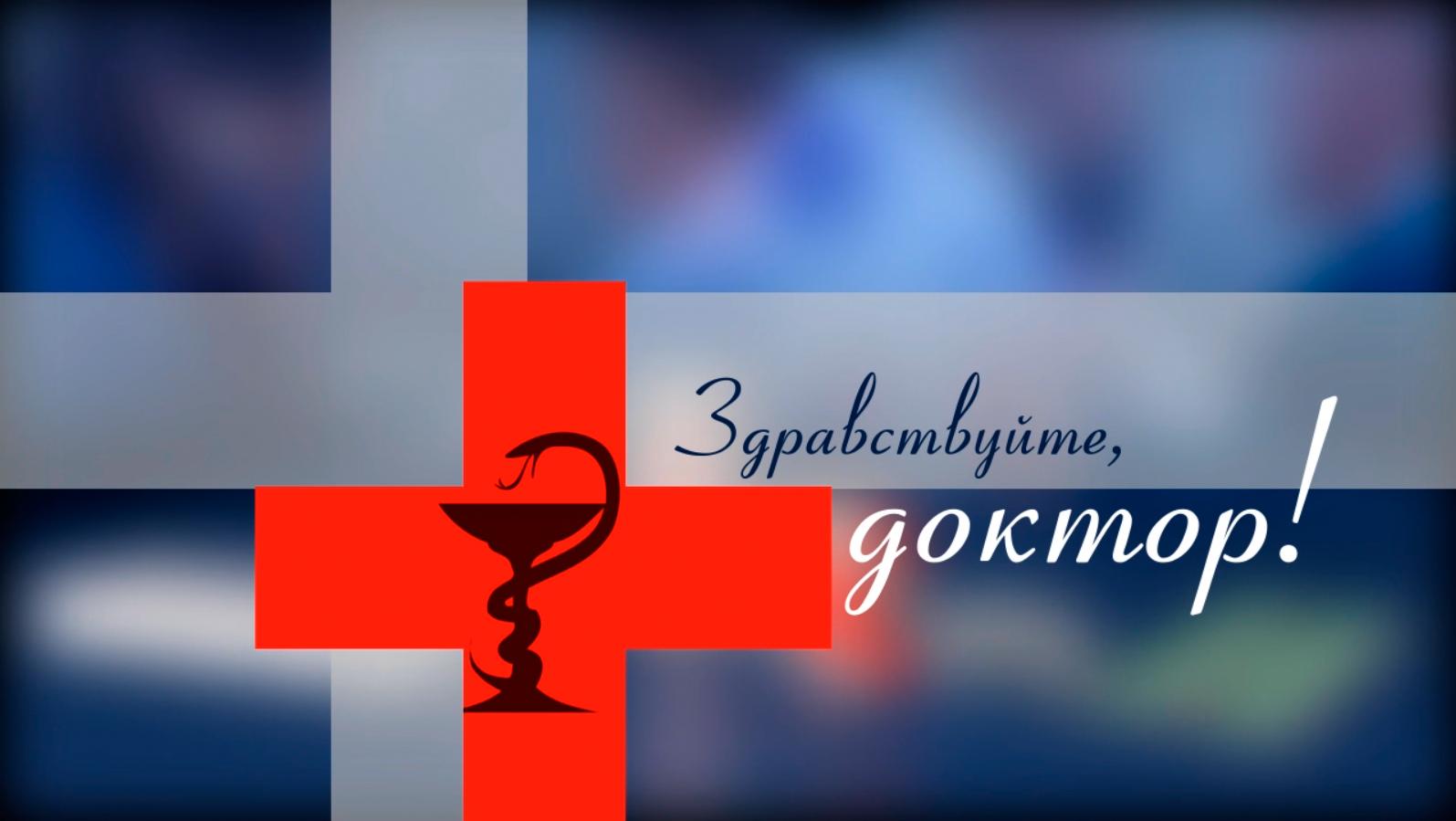 Часы приёма врача в поликлинике кировский район
