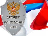 Антитеррористическая комиссия в Ханты-Мансийском автономном округе