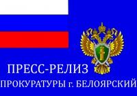 Пресс-релиз прокуратуры г.Белоярский