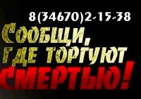 Антинаркотическая комиссия ХМАО - Югры