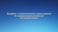 Брифинг с заместителем главы района по социальным вопросам Натальей Сокол. Тема: летняя кампания