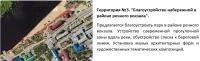 Формирование комфортной городской среды в Белоярском районе