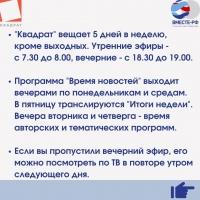 Вместе РФ